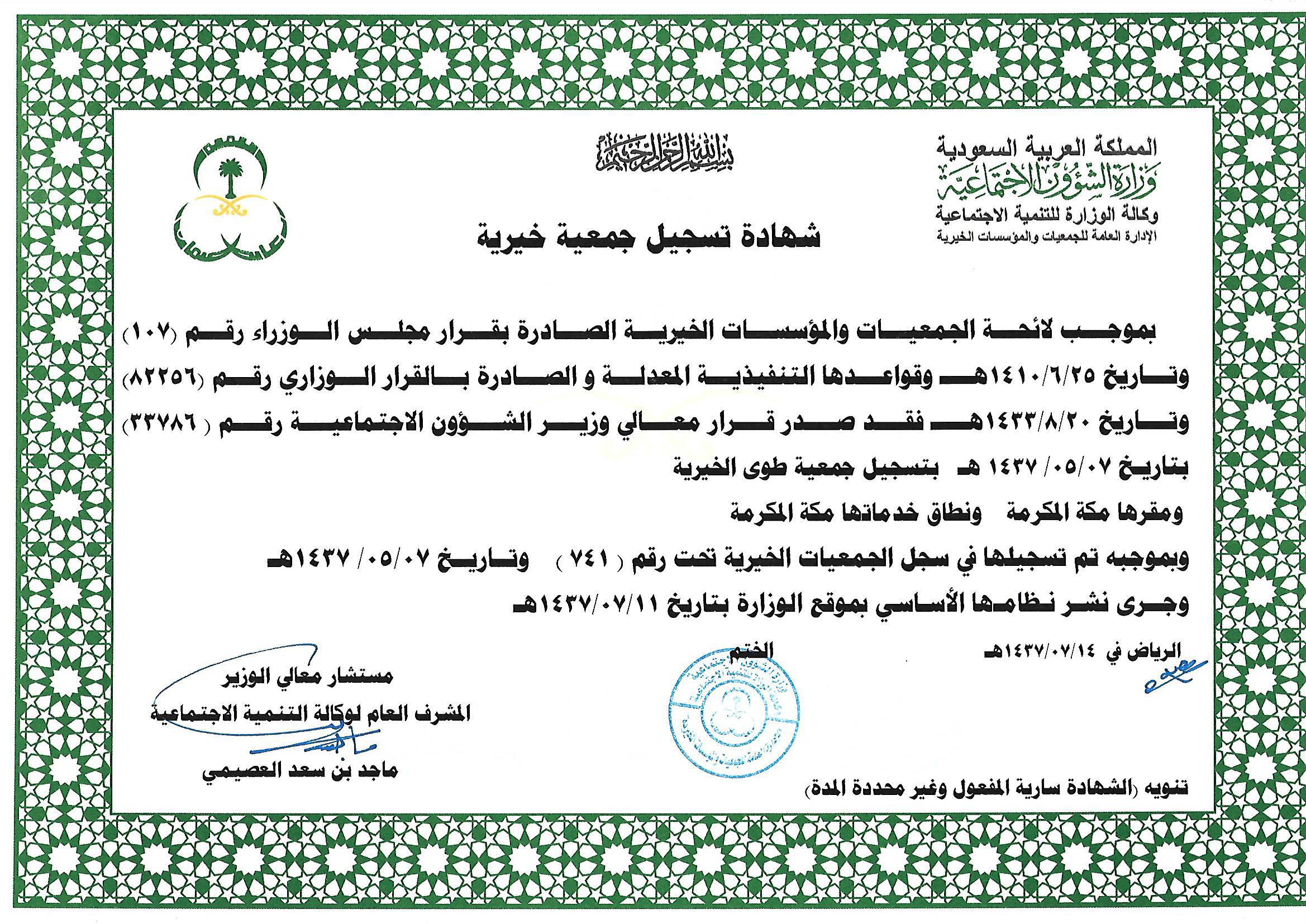 تصريح وزارة التنمية