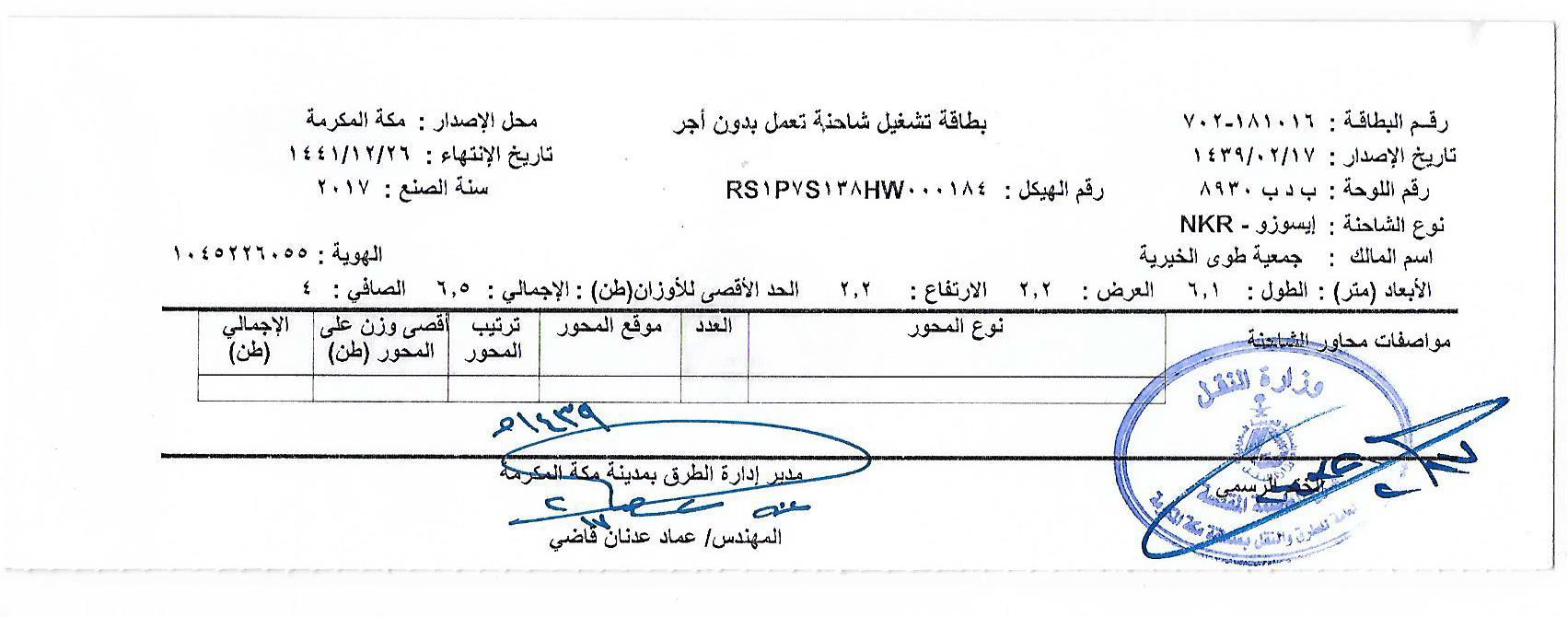 تصريح وزارة النقل
